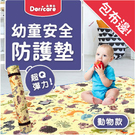【Doricare朵樂比】超Q彈抗菌遊戲地墊120x180cm-字母動物-包邊款12mm