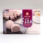 義美芋頭酥禮盒 6入(有效期限:2019/09/17)