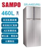 【SAMPO聲寶 】460公升 變頻雙門冰箱 SR-A46D(R6)