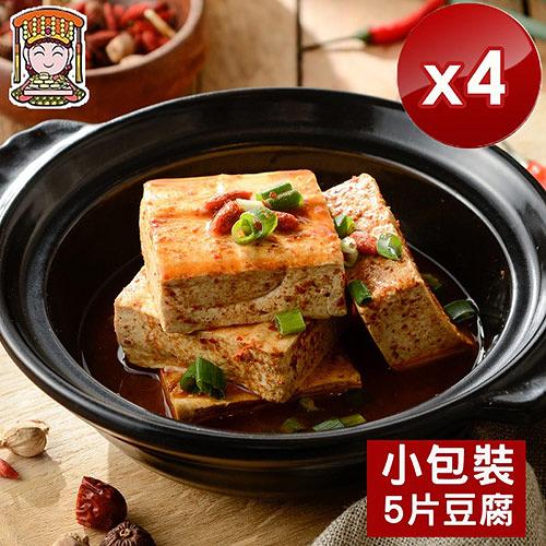 【媽祖埔豆腐張】非基改麻辣臭豆腐-小包裝(5片豆腐/全素)-4入組