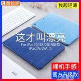 iPad2018新款保護套2019air3蘋果平板2電腦iapd6殼9.7英寸a1893防摔『小淇嚴選』