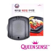 【現貨】韓國 QUEENSENSE 方形烘蛋烤盤 36×35cm(含把手) 瓦斯爐 電陶爐 鹵素爐 適用 韓式烤肉盤