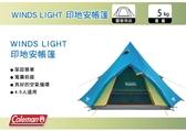||MyRack|| Coleman CM-22044 Winds Light 4-5人印地安帳  透氣帳 帳篷  帳棚