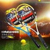 網球拍全 碳素一體 初學者男女專業球拍單人訓練套裝雷加爾 HH372【極致男人】