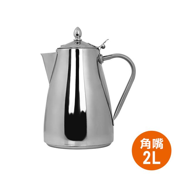 LMG▶304不鏽鋼茶水壺-角嘴2.L