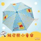 【雨眾不同】Disney 小熊維尼 雨傘 童傘 兒童專用 開收傘 晴雨傘