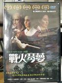 挖寶二手片-Y59-210-正版DVD-電影【戰火琴夢】-埃吉迪奧 韋羅納西 法蘭西絲卡波蒂