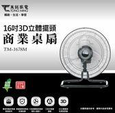 【艾來家電】【分期0利率+免運】東銘 16吋3D立體擺頭商業桌扇 TM-1678M