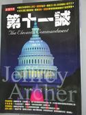 【書寶二手書T1/一般小說_LHV】第十一誡_傑佛瑞.亞契