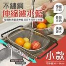 不鏽鋼伸縮水槽濾水籃 大款 濾網細密可洗米 洗菜籃 瀝水籃 洗菜盆【BG0301】《約翰家庭百貨