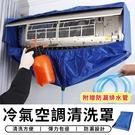 【台灣現貨 A091】冷氣清洗罩 附2....