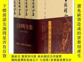二手書博民逛書店王陽明全集罕見( 簡體升級版,套裝共4冊 )20 年打磨的上古版