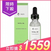 C-SKIN 杜克C系列 色素(亮白)修復加強劑30ml【小三美日】$1580