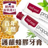 紐西蘭 Red Seal 百年天然亮白小蘇打牙膏/護齦蜂膠牙膏/強效去清牙膏 ◆ 86小舖 ◆
