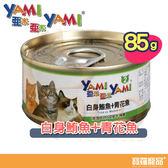 亞米亞米貓罐-白身鮪魚+青 花魚 85g【寶羅寵品】