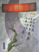 【書寶二手書T4/文學_OBY】中國對聯故事 (下集)_陳圖麟