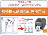 營養計算軟體/營養成分 搭配TSC TTP-345標籤機 (條碼機) 食品標示 /營養標示