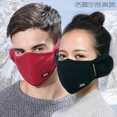保暖口罩護耳男女加厚防寒防塵透氣