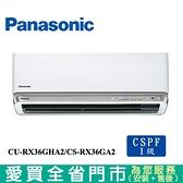 Panasonic國際5-7坪CU-RX36GHA2/CS-RX36GA2變頻冷暖空調_含配送+安裝【愛買】