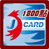 捷達威 捷遊卡JCARD1800點 點數卡 - 可刷卡【嘉炫電腦JustHsuan】