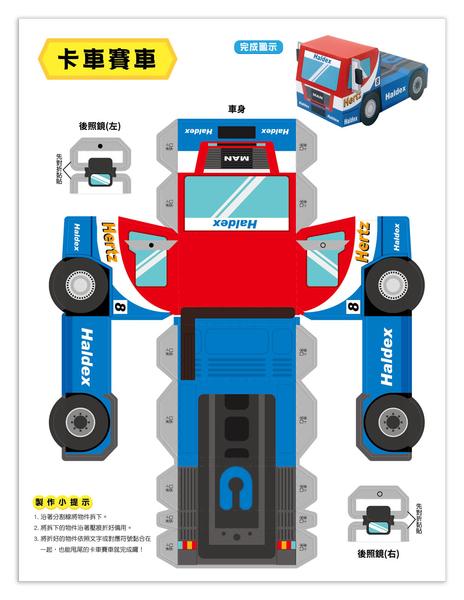双美文創 - 魔法3D紙模型 極速賽車