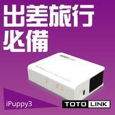 TOTOLINK【iPuppy III】150Mbps可攜式無線分享器 翻牆寶盒 支援VPN Clinet 共乘翻牆 台商必備【迪特軍】
