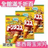 【小福部屋】日本 湖池屋 墨西哥玉米片(3包入) 餅乾 零食【新品上架】