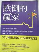 【書寶二手書T1/心理_HGV】跌倒的贏家-不只成功,更要卓越!商學院不會教的6堂價值數…