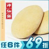 神仙餅40g 營養發酵麵包【AK07123】大創意生活百貨