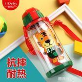 ideby兒童帶吸管水杯 便攜可愛卡通大容量水壺塑料防摔幼兒園夏季『潮流世家』