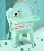 兒童餐椅帶餐盤寶寶吃飯桌叫叫椅嬰兒椅子餐桌靠背學坐塑膠小凳子 七夕禮物 YYS