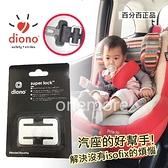 【one more】100%正品 兒童安全座椅安全帶固定夾/扣環 diono super lock/locking clip
