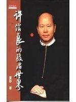 二手書博民逛書店 《許信良的政治世界》 R2Y ISBN:9576214742│夏珍