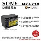 攝彩@樂華 FOR Sony NP-FP...