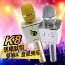 KKL卡酷兒K8 【贈隨機小禮】台灣版公司貨 有認證 保固一年 無線藍牙麥克風 K歌神器/媲美K068/Q7