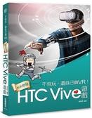 (二手書)不但玩,還自己做VR!動手開發HTC Vive遊戲