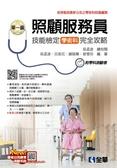 單一級照顧服務員技能檢定學術科完全攻略(2019最新版)