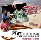 【墾丁】阿信巧克力農場夜探梅花鹿活動券