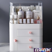 化妝品收納盒網紅梳妝臺口紅面膜護膚品收納架防塵桌面整理置物架 百分百