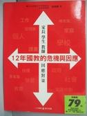 【書寶二手書T8/社會_XAJ】12年國教的危機與因應_莊淇銘