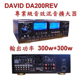 DAVID DA-200REV卡拉OK專業級擴大機(營業、家用皆可) REVER殘響音效 動態擴展 輸出功率300w+300w