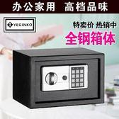 保險櫃家用20E小型保險箱迷你辦公入牆密碼防盜隱藏式床頭保管箱 QM 美芭