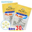 SUNTORY三得利 固力伸 葡萄糖胺+鯊魚軟骨 隨身包(30入)【i -優】