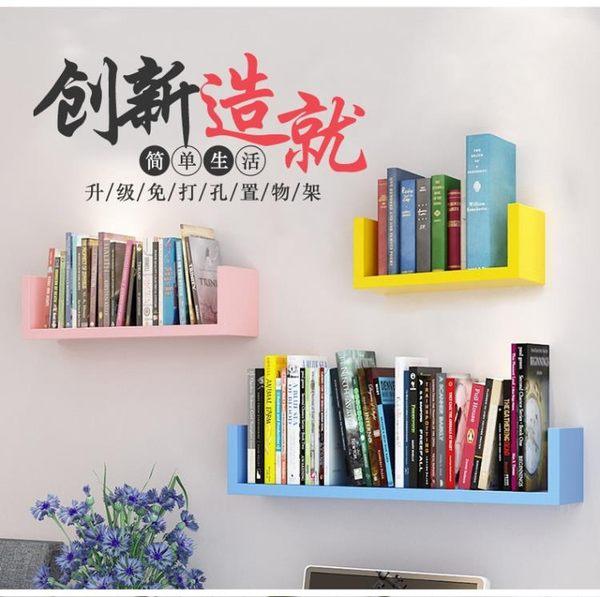 U型隔板免打孔墻上置物架客廳裝飾轉角臥室壁掛書架墻壁擱板木板RM