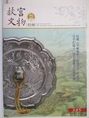 【書寶二手書T1/雜誌期刊_D48】故宮文物月刊_385期_皇帝的鏡子-清宮鏡鑑文化與典藏