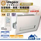 《HY生活館》樂奇浴室暖風機 BD-145R 浴室暖風乾燥機 無線遙控R系列 廣域送風機型【加碼送】