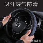 汽車方向盤套皮製方向盤套手縫方向套四季通用型汽車把套防滑皮套 QQ4103『MG大尺碼』