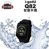 i-gotU 智慧手環 Q82HR 智慧 穿戴裝置 心率運動 手環 手錶 防水 遠端關懷 公司貨