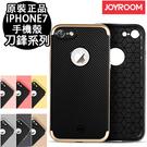 原裝正品 機樂堂JOYROOM IPHONE7 PLUS手機保護殼 卡夢系列 緊密貼合 質感超好 顏色多重選擇