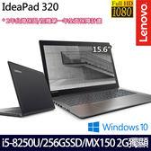 【Lenovo】 IdeaPad 320 81BG00LGTW 15.6吋i5-8250U四核256G SSD效能MX150獨顯Win10筆記型電腦